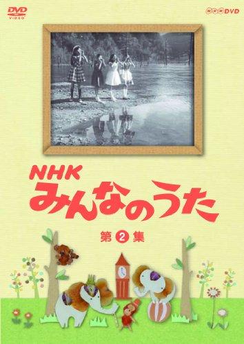 NHK みんなのうた 第2集 [DVD]