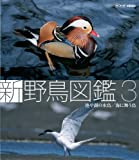 新 野鳥図鑑 第3集 池や湖の水鳥/海に舞う鳥 [Blu-ray]