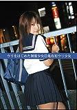 ウリをはじめた制服少女 31 亀有初ウリ少女[DVD]