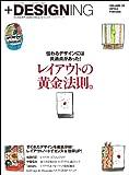 +DESIGNING VOLUME35 2014年2月号 [雑誌]