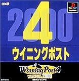 Winning Post 4 プログラム2000