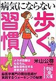病気にならない 歩く習慣 (中経の文庫)