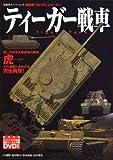ティーガー戦車 (双葉社スーパームック 超精密3D CGシリーズ 41)