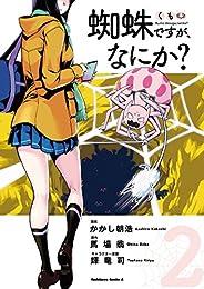 蜘蛛ですが、なにか?(2)<蜘蛛ですが、なにか?> (角川コミックス・エース)