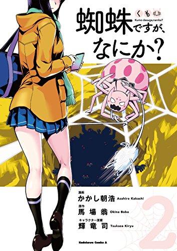 蜘蛛ですが、なにか?(2)<蜘蛛ですが、なにか?> (角川コミックス・エース)&#8221; style=&#8221;border: none;&#8221; /></a></div><div class=