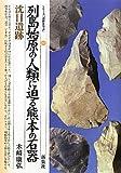 列島始原の人類に迫る熊本の石器・沈目遺跡 (シリーズ「遺跡を学ぶ」)