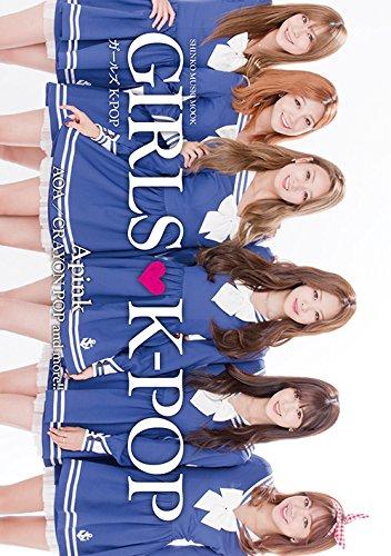 GIRLS K-POP (シンコー・ミュージックMOOK)