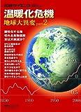 温暖化危機―地球大異変part2