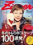 Zipper (ジッパー) 2007年 12月号 [雑誌]