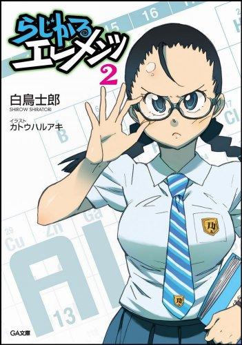 らじかるエレメンツ 2 (GA文庫)