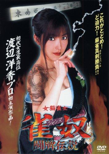 女猫雀士 雀奴 ジャンヌ 闘牌伝説