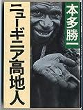 ニューギニア高地人 (朝日文庫)