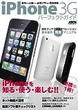 iPhone 3G パーフェクトガイド (アスキームック)