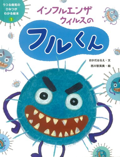 インフルエンザウイルスのフルくん (うつる病気のひみつがわかる絵本)