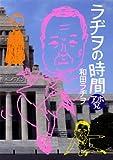 ラヂヲの時間 アホ党 (ビッグコミックススペシャル)