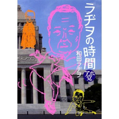 ラヂヲの時間 アホ党 (ビッグ コミックス〔スペシャル〕)