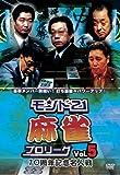 モンド21麻雀プロリーグ 10周年記念名人戦 Vol.5 [DVD]