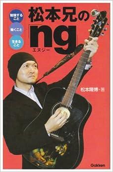 著者をフォローする                                        おすすめの著者                                  松本兄の「ng」                    単行本                                                                                                                                                        – 2008/3