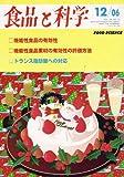 食品と科学 2006年 12月号 [雑誌]