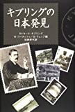 キプリングの日本発見
