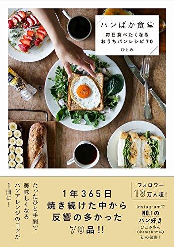 パンばか食堂(仮) - 毎日食べたくなるおうちパンレシピ70 -