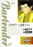 バーテンダー 13 (ジャンプコミックスデラックス)