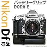 Nikon DF 対応 バッテリーグリップ「DODA-E(ドダ・イー)for Df」縦位置シャッターボタン付・バッテリー2個搭載可能で動作時間アップ【JTTオンライン限定商品】
