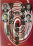 小泉・安倍VS.菅・小沢の国盗り戦争