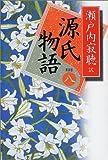 源氏物語〈巻8〉