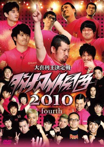 ダイナマイト関西2010 fourth [DVD]