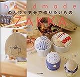 のんびり気分で作りたいもの—handmade ZAKKA (Handmade zakka)