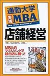 通勤大学実践MBA 店舗経営 (通勤大学文庫)