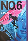 No.6 (#4) (YA!ENTERTAINMENT)