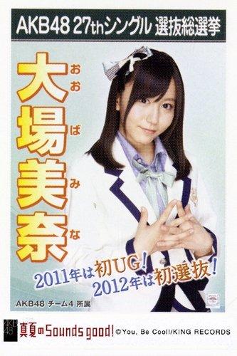 AKB48公式生写真 27thシングル 選抜総選挙 真夏のSounds good !【大場美奈】