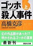 「ゴッホ殺人事件」全二巻/高橋克彦(講談社)