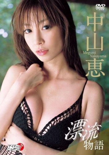中山恵 漂流物語 [DVD]