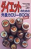 ダイエットのための外食カロリーBOOK