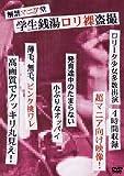解禁マニア堂 学生銭湯ロリ裸盗撮 アウトビジョン [DVD]