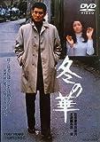 �ߤβ� [DVD]