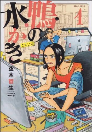 鴨の水かき 1巻 (ビームコミックス)
