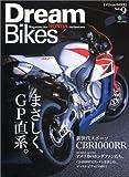 ドリームバイクス―Magazine for Honda enthusiasts (Vol.9) (エイムック (845))