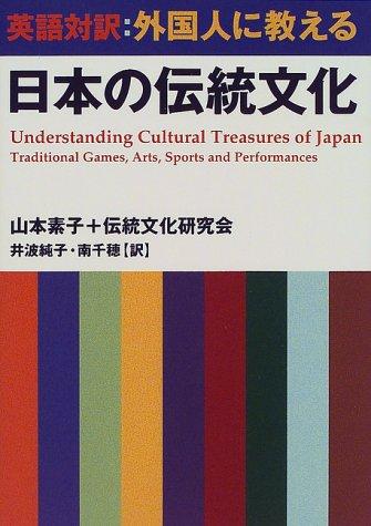 英語対訳:外国人に教える日本の伝統文化