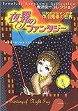 夜霧のファンタジー―伝説の少女マンガ家:中川秀幸の世界 / 中川 秀幸 のシリーズ情報を見る