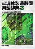 半導体製造装置用語辞典