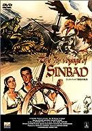 シンバッド 七回目の航海