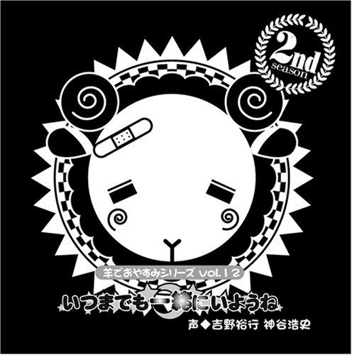 羊でおやすみシリーズ Vol.12  「いつまでも一緒にいようね」