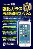 iphone6/iphone6s ガラスフィルム4.7インチ用液晶保護強化ガラスフィルム for iphone6/iphone6s 硬度9H 超薄0.3mm 2.5D ラウンドエッジ加工 全面保護 (白)