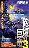 砲煙の巨竜 3 最強戦艦決戦マリアナ1945