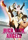 「ハイキック・エンジェルス」豪華版BD[Blu-ray/ブルーレイ]