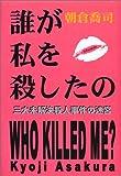 誰が私を殺したの—三大未解決殺人事件の迷宮